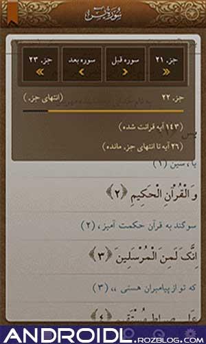 دانلود ترتیل کل قرآن کریم به و دانلود iQuran Pro نرم افزار موبايل